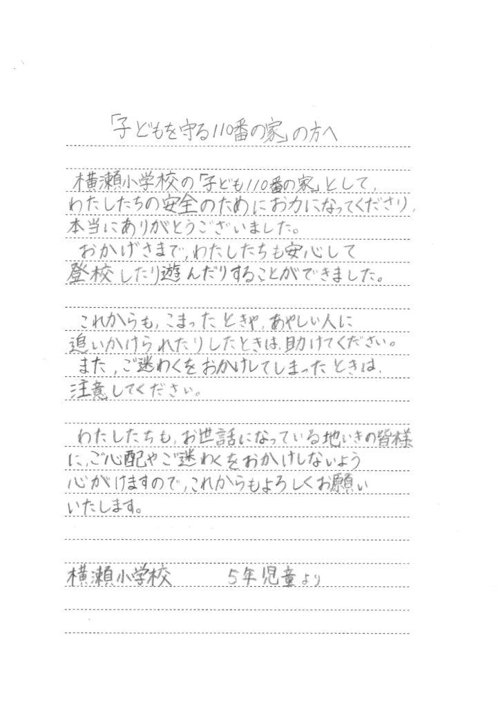 横瀬小自動からのお手紙「子供を守る110番の家」