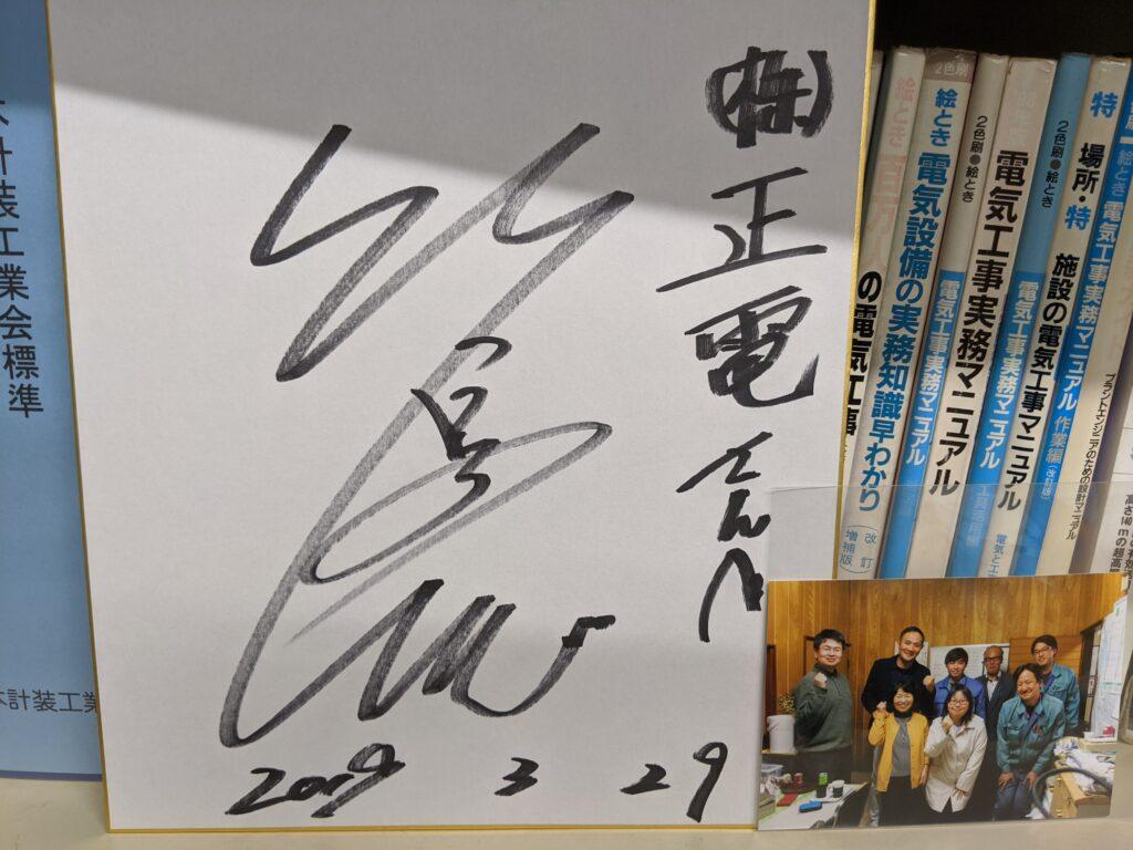 竹原慎二さんサイン